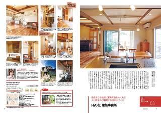 最新リビング雑誌_HARU_2kou_0315.jpg